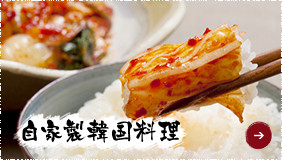 自家製韓国料理